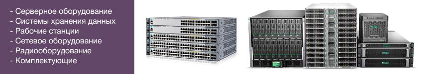 Серверное и сетевое оборудование HPE